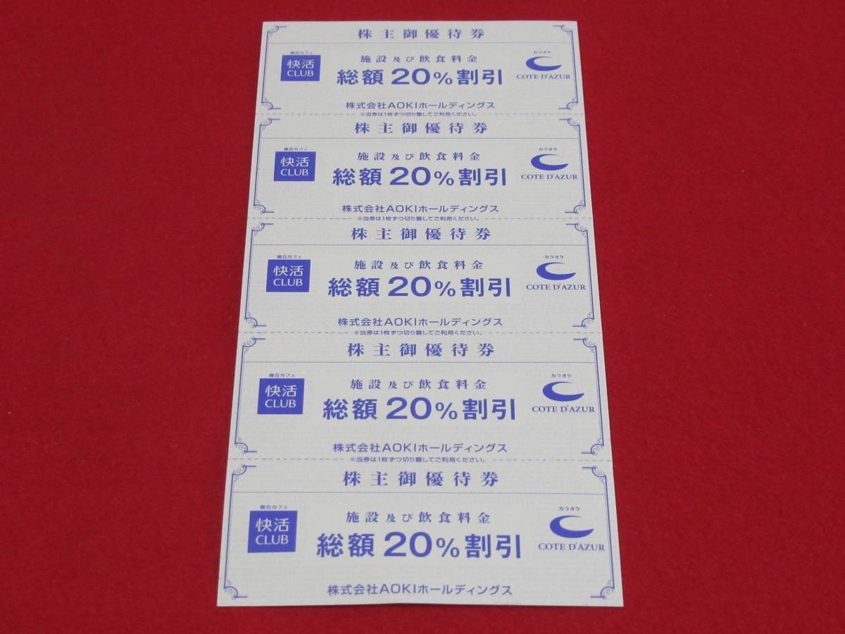 AOKIホールディングス株主優待券 快活クラブ20%割引券 5枚_画像1