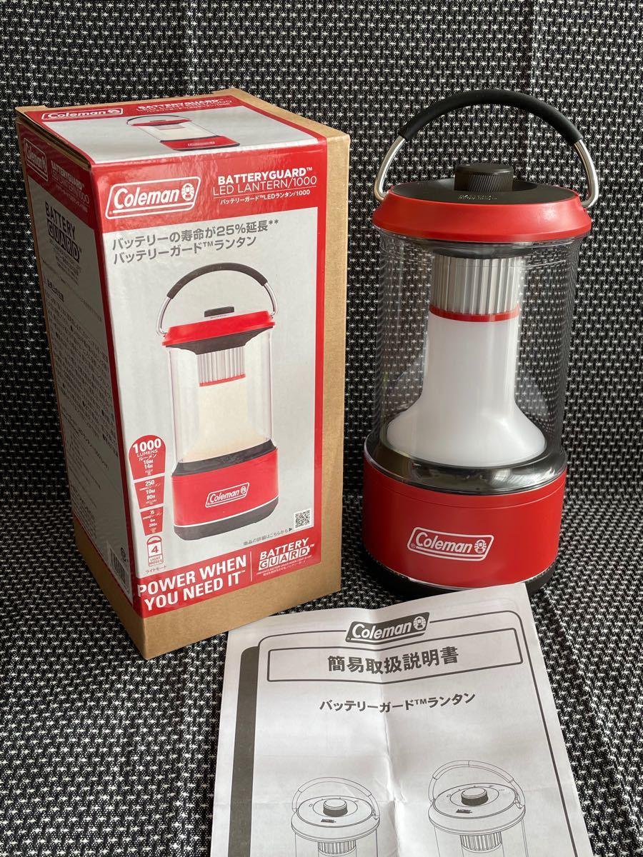コールマン バッテリーガード LEDランタン1000