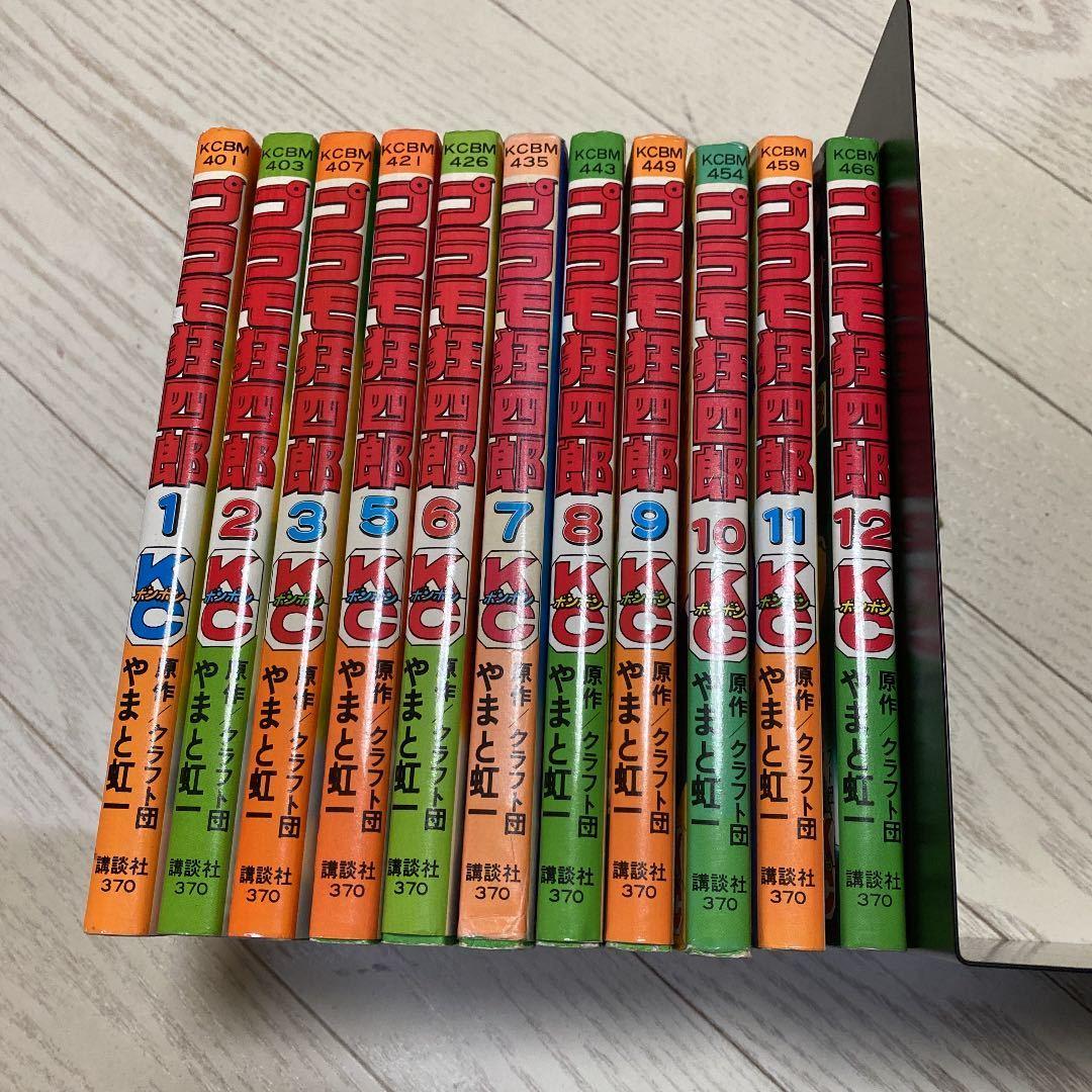 レア 全初版 プラモ狂四郎 やまと虹一 クラフト団 コミックボンボン 講談社 KC