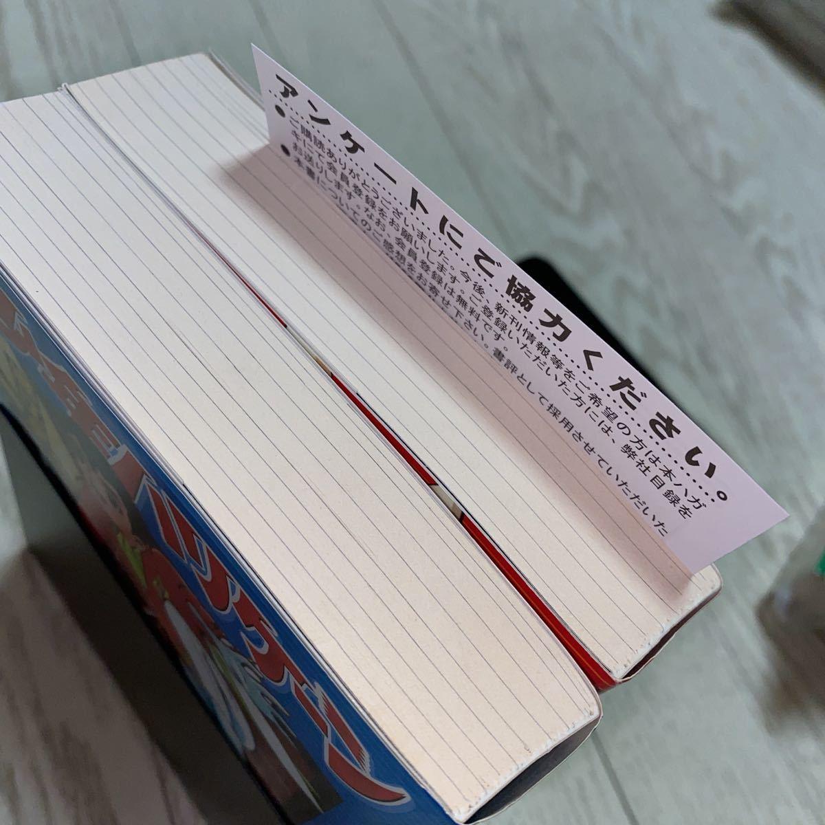 アンケート用紙 帯付き 全巻 初版 MSS 少年ハリケーン 完全版 上下巻 堀江卓 定価税抜3600円