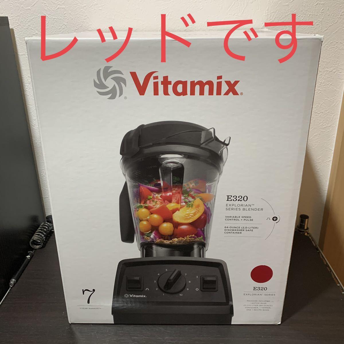 新品即決送料無料 Vitamix バイタミックス E320 Explorian Blender レッド検)ブレンダーミキサースムージーハミルトンビーチジューサー