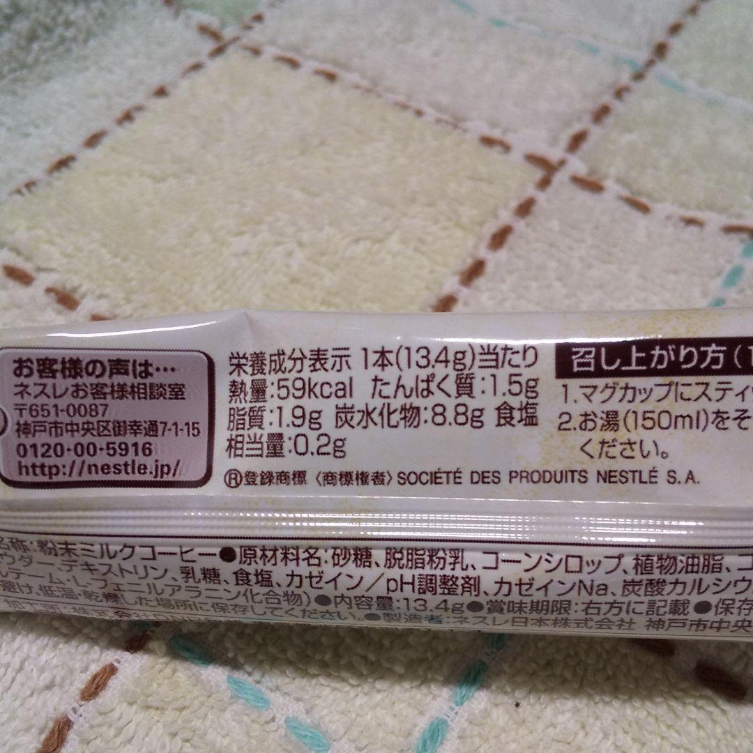 (^^)コーヒースティック4本セット⑤>.<