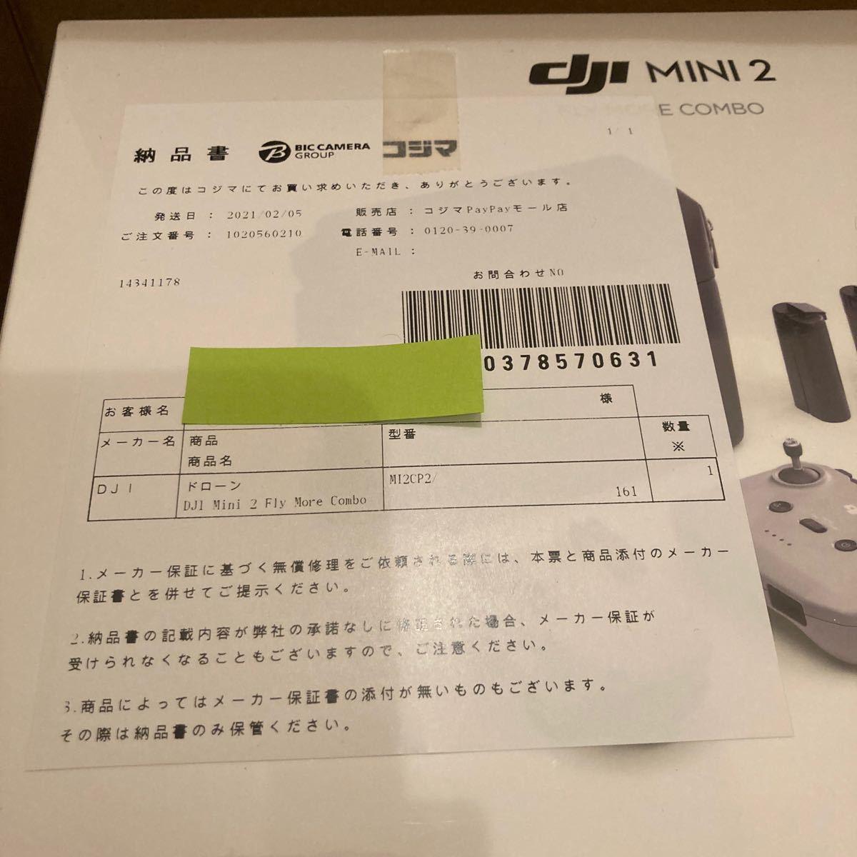 DJI mini2 fly more combo 新品未開封 国内正規品