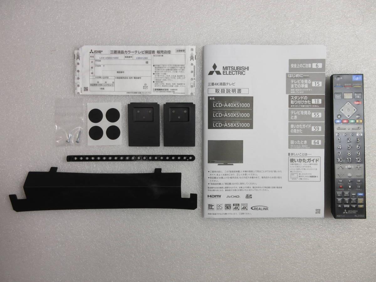 三菱 REAL LCD-A58XS1000 [58インチ] 展示品 新4K放送チューナー内蔵の4K液晶テレビ XO_画像8