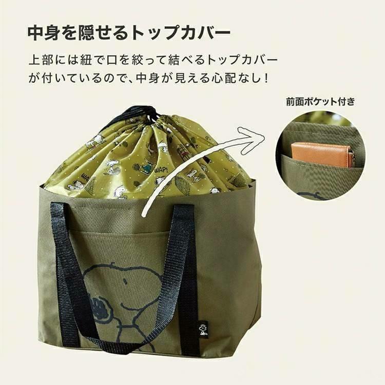 スヌーピーレジカゴバッグ エコバッグ トート 大容量 レジャーバッグ レジ袋