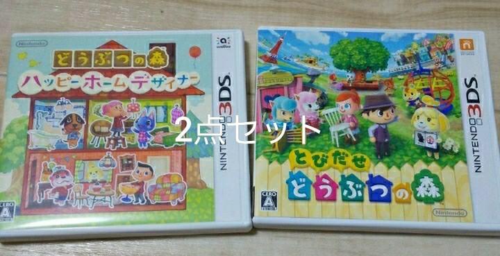 3DS とびだせどうぶつの森+ どうぶつの森ハッピーホームデザイナー動作確認済 送料無料