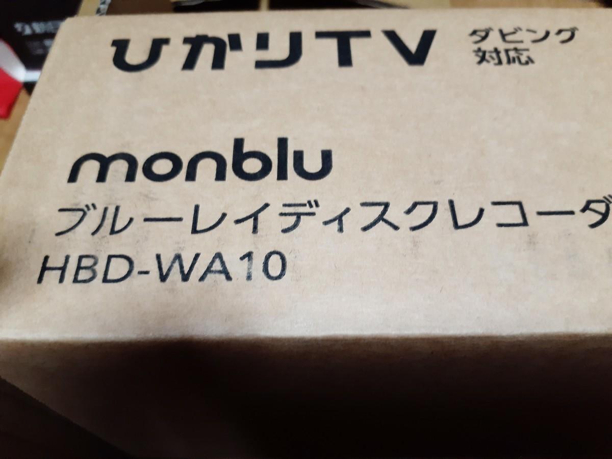 ひかりTV録画番組ダビング対応Blu-rayレコーダー
