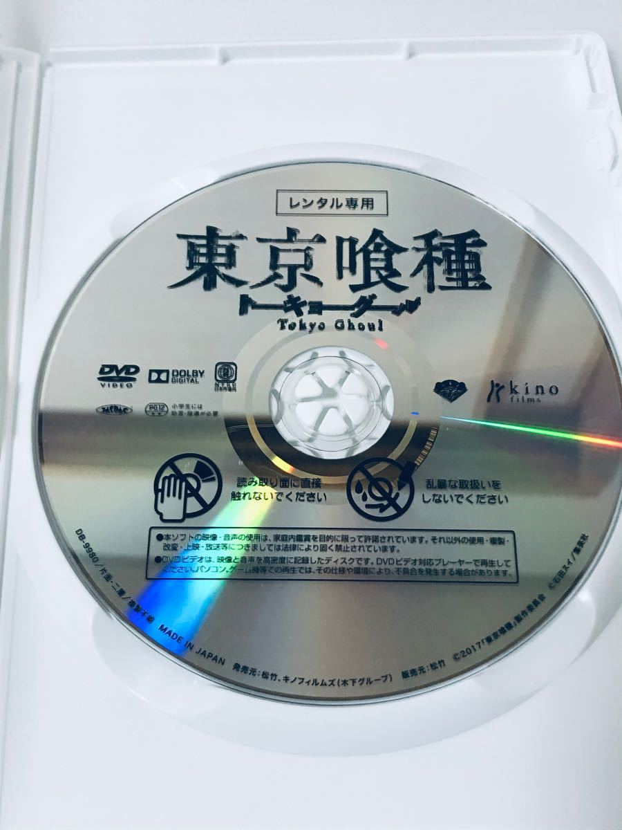 DVD 東京喰種トーキョーグール