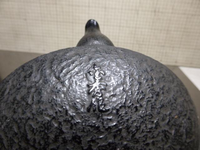 963 金秀作と在銘 未使用 アラレ鉄瓶 満水で1650ml _画像9