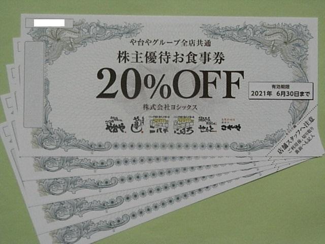 ヨシックス 株主優待券 20%OFF券 5枚 や台や 二パチ や台ずし これや 等_画像1