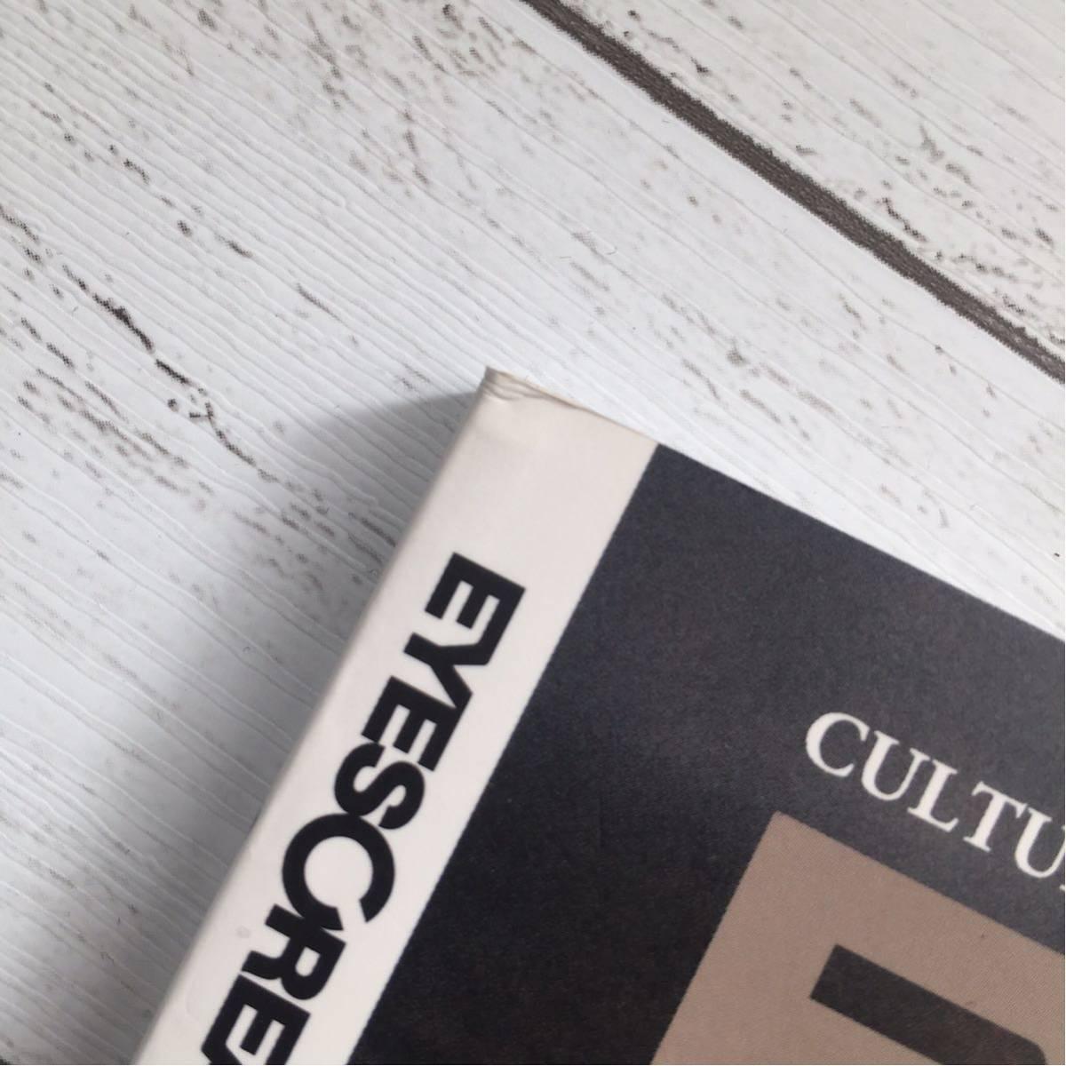 [雑誌]EYESCREAM (アイスクリーム) 2016年 09月号 No.148 「ニュー・カリフォルニア」中田裕二/JERRY HSU/ANDRU SISSON_画像4