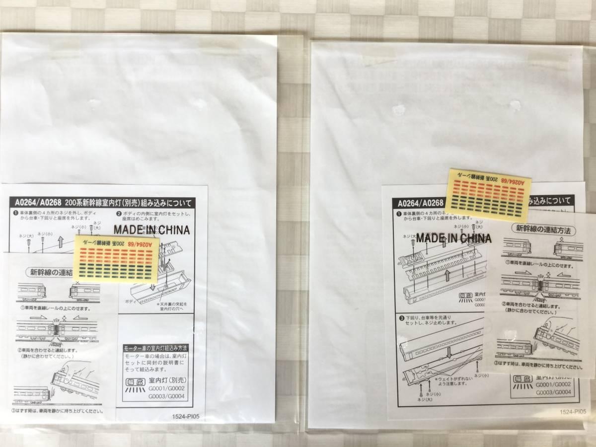 マイクロエース A0264 200系0番台 「やまびこ」開業一番列車基本8両セット & A0268増結4両セット_画像6