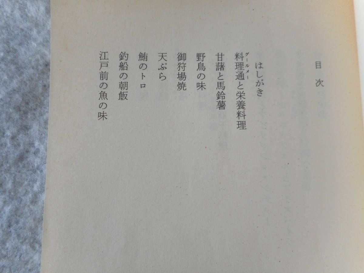 大河内正敏:「味覚」:中公文庫_画像4