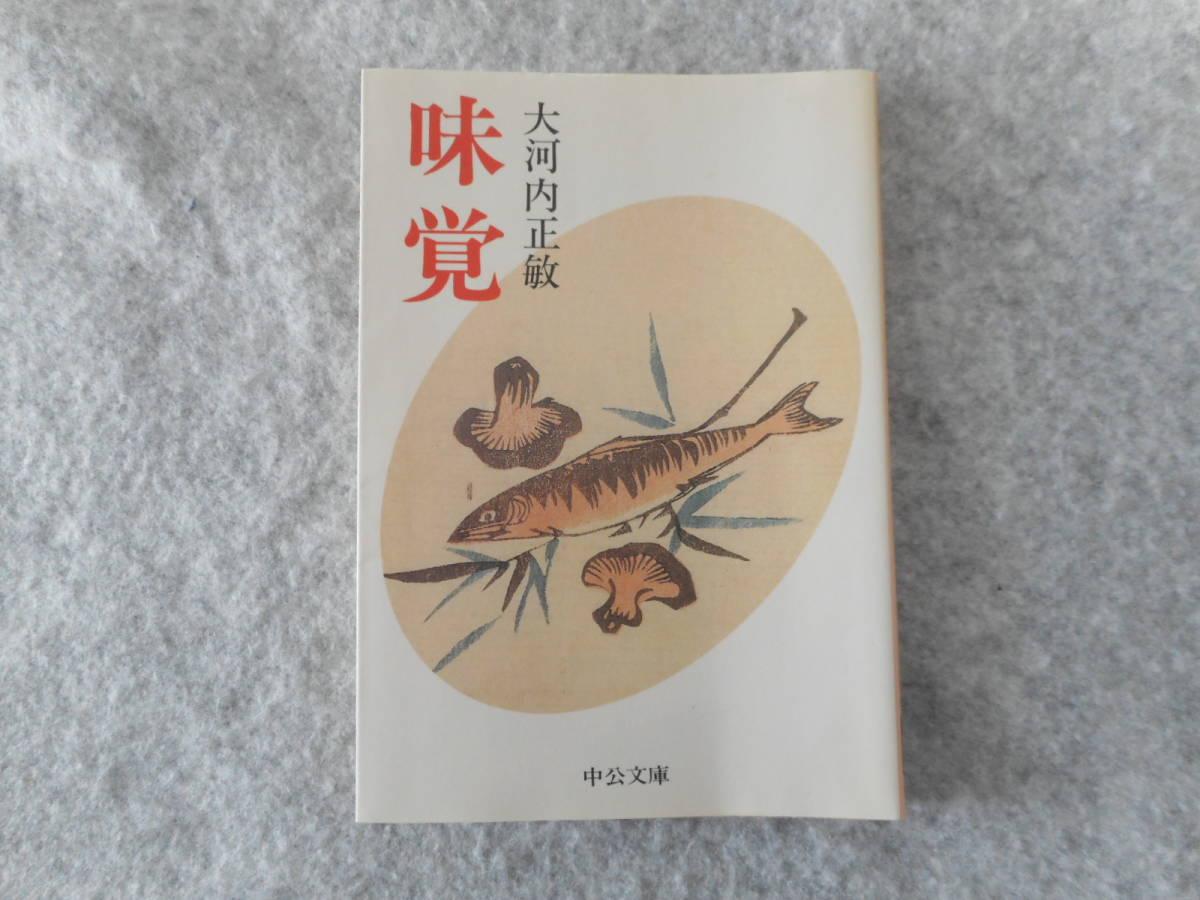 大河内正敏:「味覚」:中公文庫_画像1