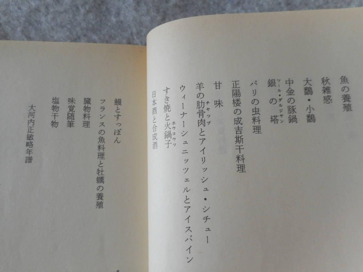 大河内正敏:「味覚」:中公文庫_画像5