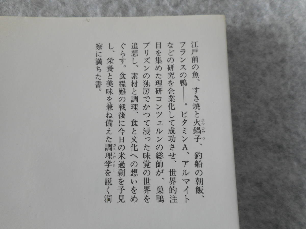 大河内正敏:「味覚」:中公文庫_画像3