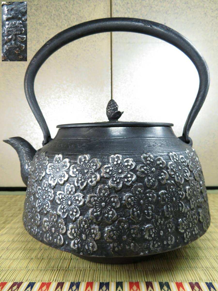 《六道》南部 盛栄堂 釜師名人造 桜花紋 鉄瓶 茶道具
