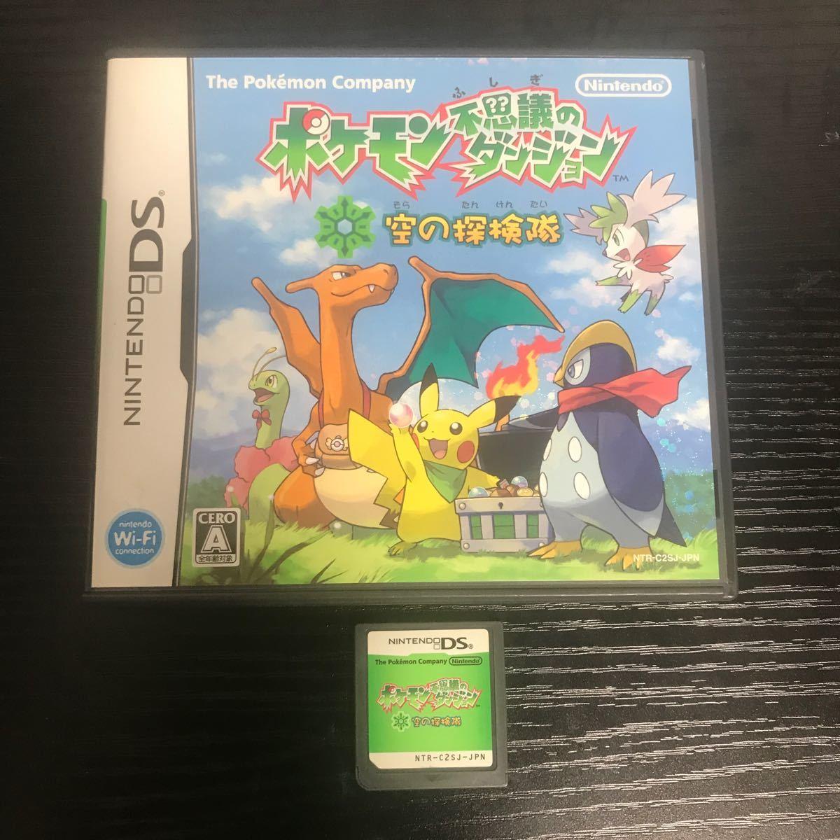 【DS】 ポケモン不思議のダンジョン 空の探検隊