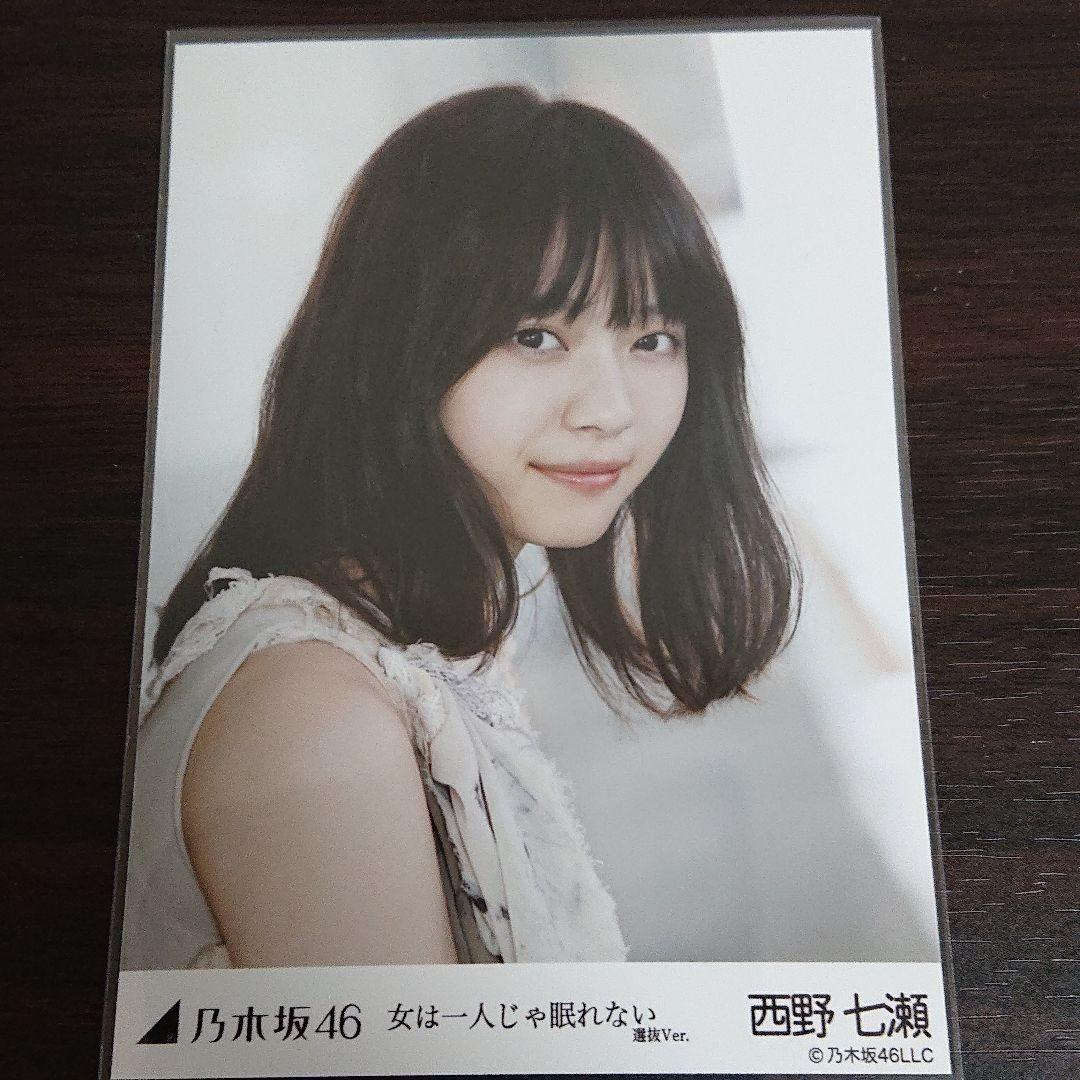 乃木坂46 西野七瀬 「女は一人じゃ眠れない 」