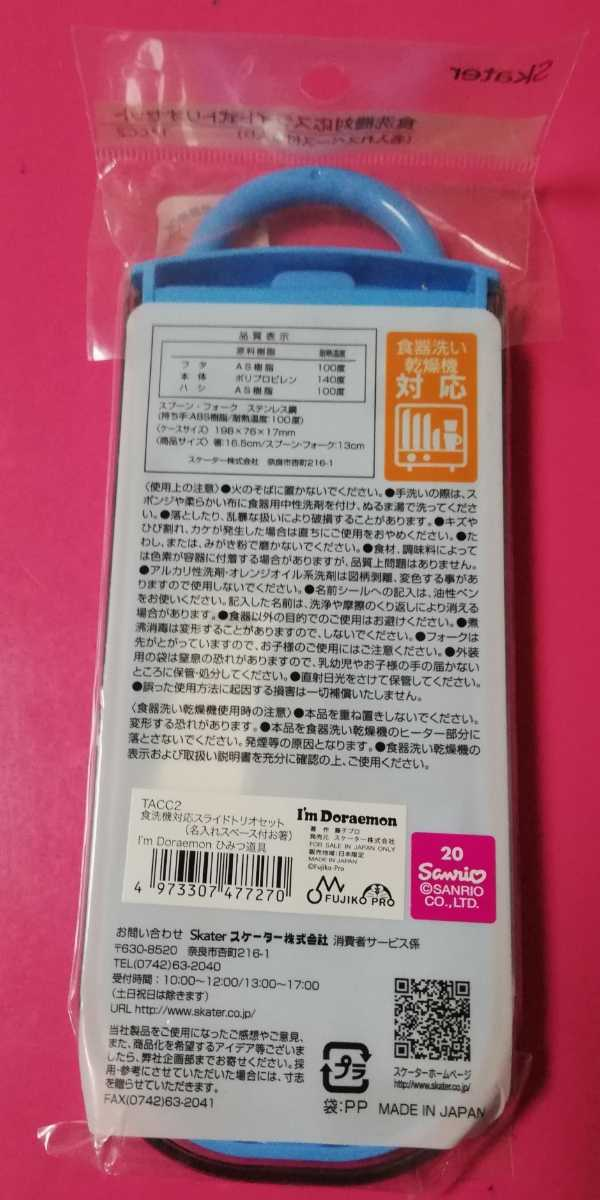 送料無料!即決!新品 ドラえもん スライド式トリオセット 日本製 食洗器対応 箸スプーンフォーク スタジオジブリ 箸箱 お弁当_画像3