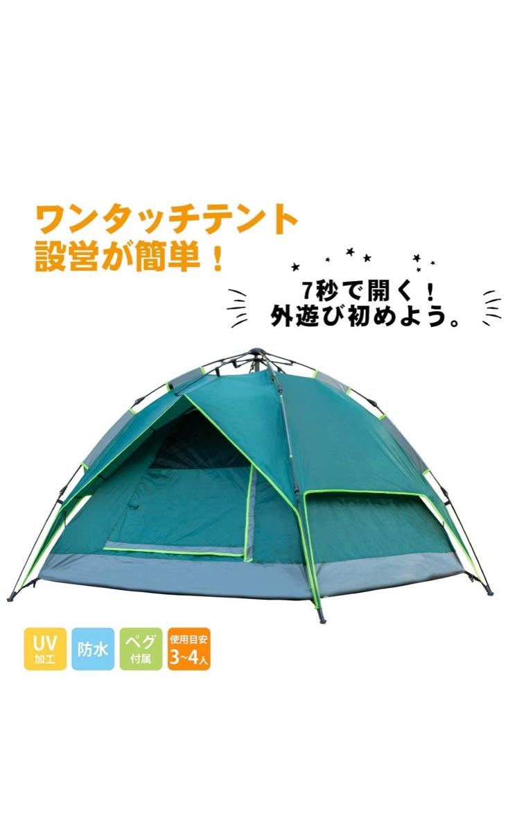 テント ワンタッチ キャンプ テント 1人用 2人用簡易テント4人用日除けテント