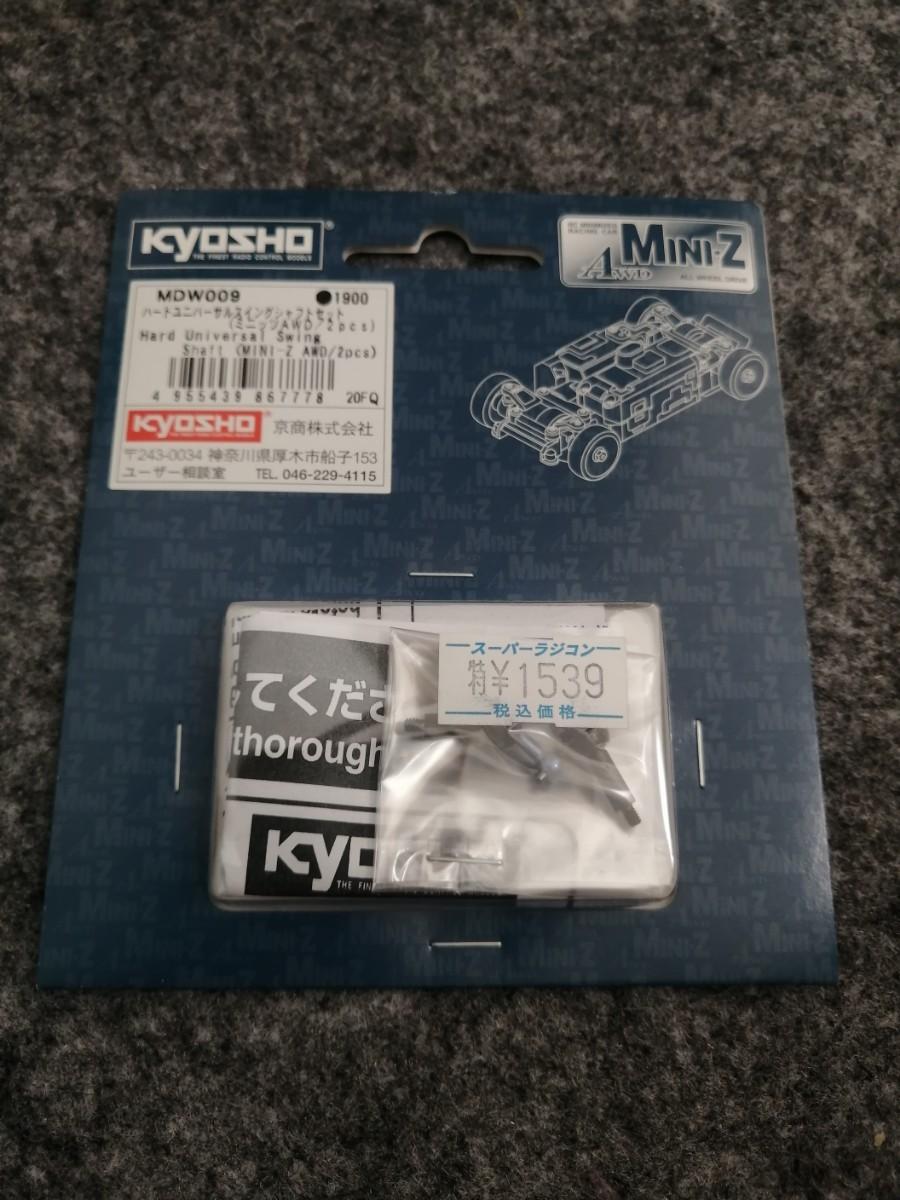 【新品】京商 MINI-Z ミニッツ AWD MDW009 ハードユニバーサルスイングシャフトセット