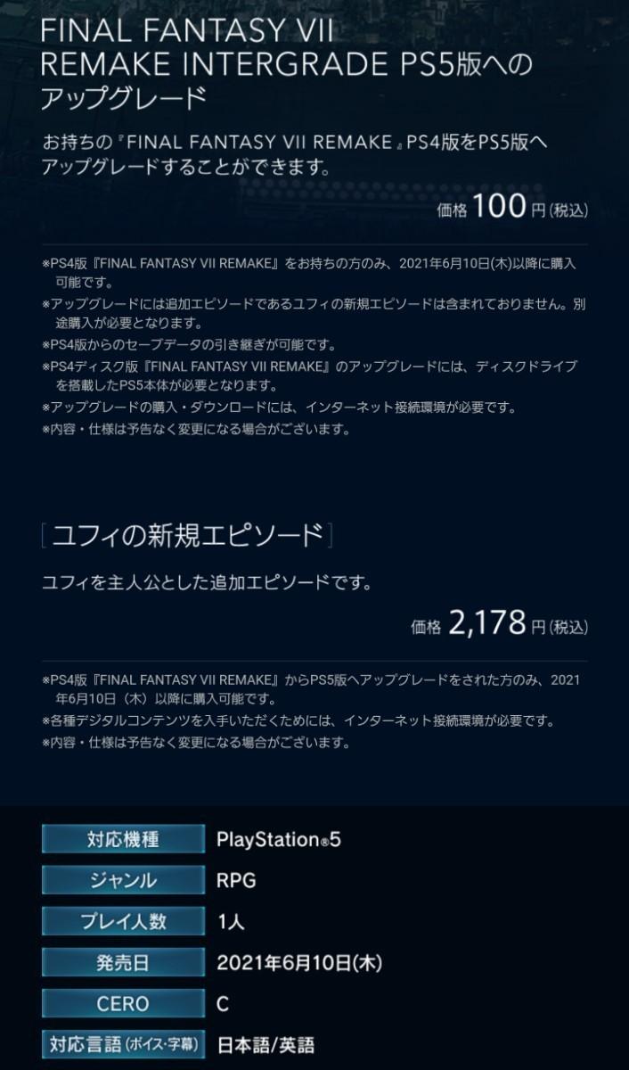 PS4 ファイナルファンタジー7 VII REMAKE リメイク PS5版へアップグレード予定! FF7 FF7R