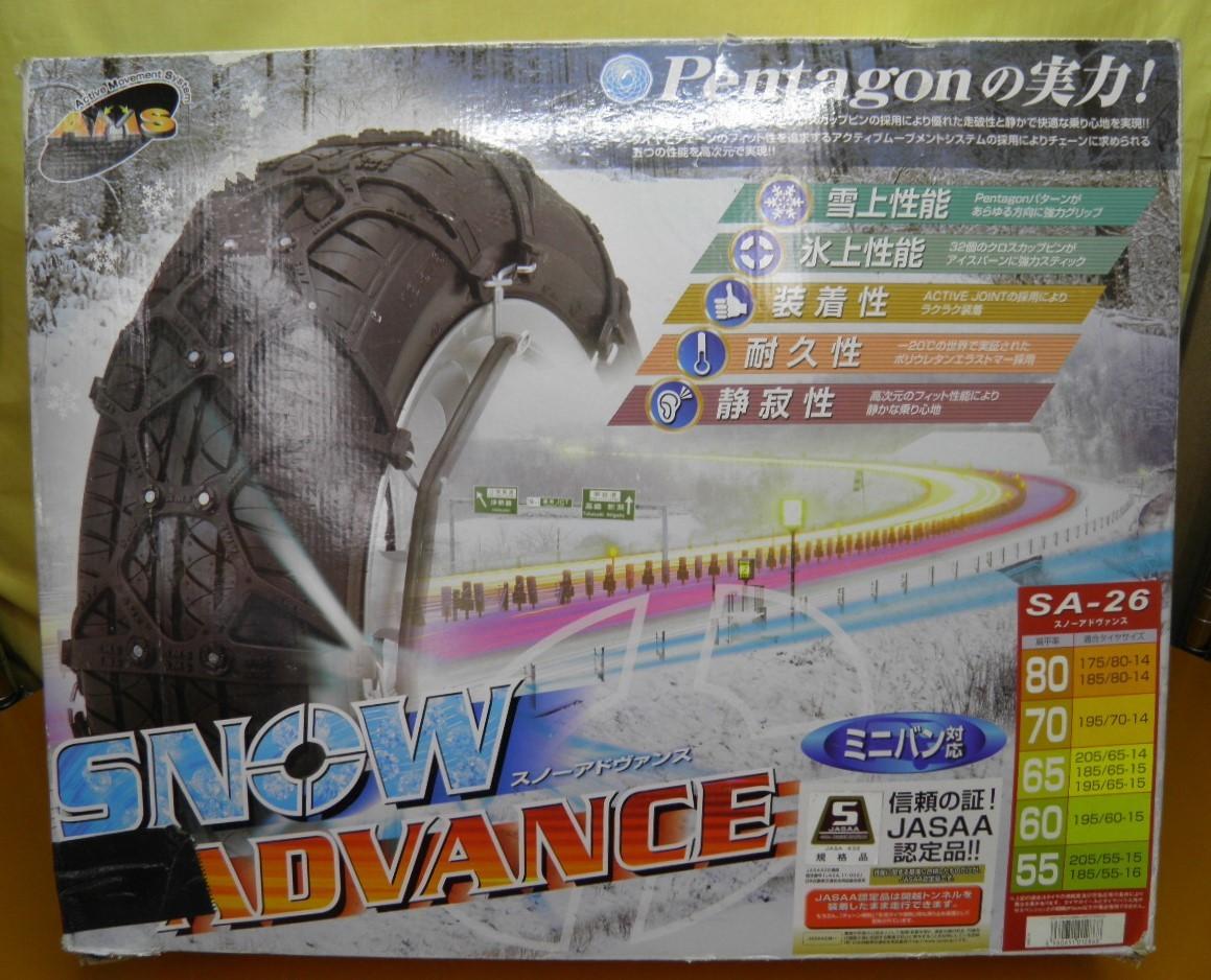 ☆1269 SNOW ADVANCE スノー アドヴァンス SA-26 非金属タイヤチェーン ジャンク _画像1