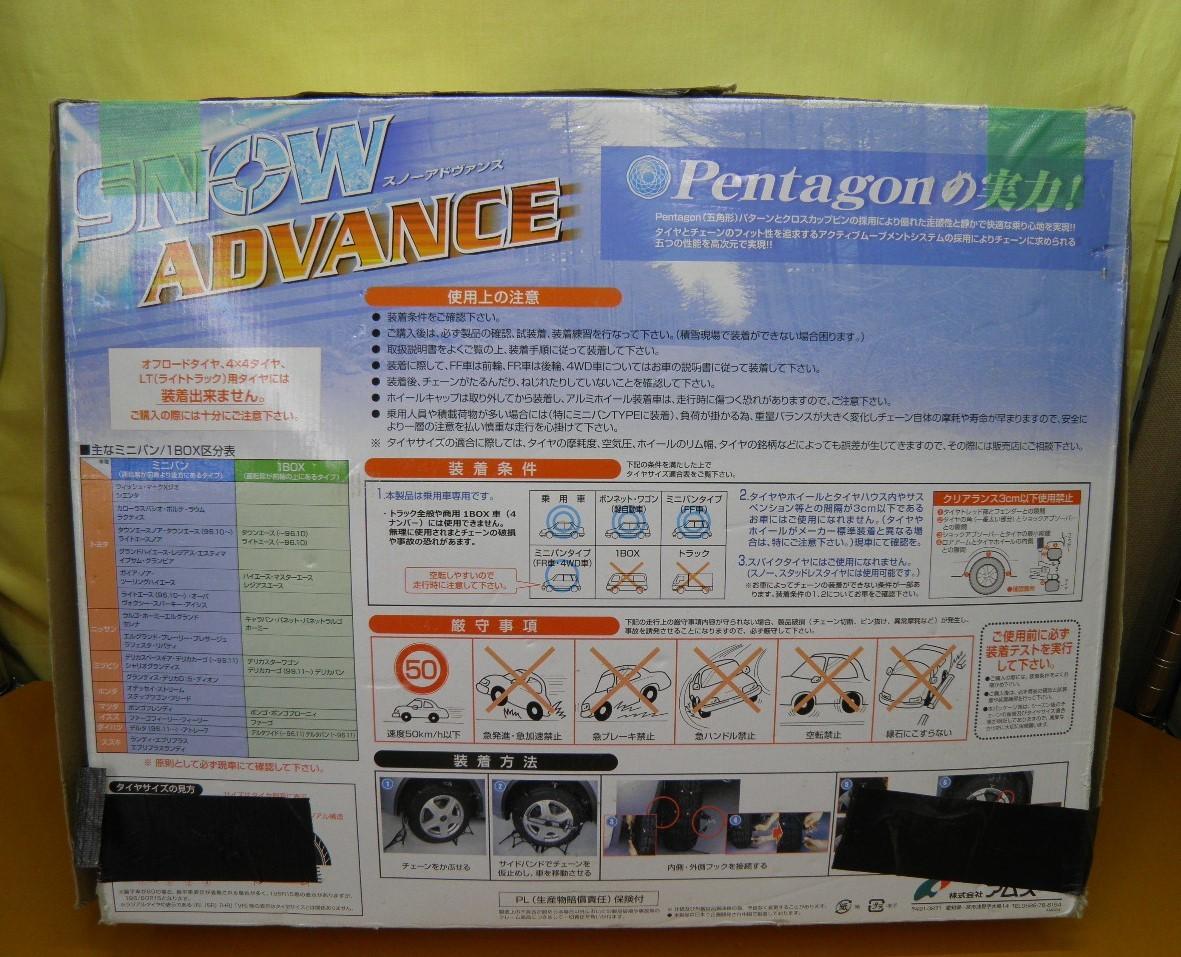 ☆1269 SNOW ADVANCE スノー アドヴァンス SA-26 非金属タイヤチェーン ジャンク _画像2