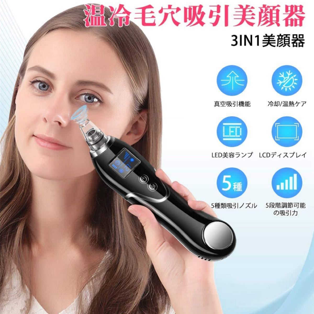 毛穴 吸引器  美顔器 美容器 多機能 家庭用