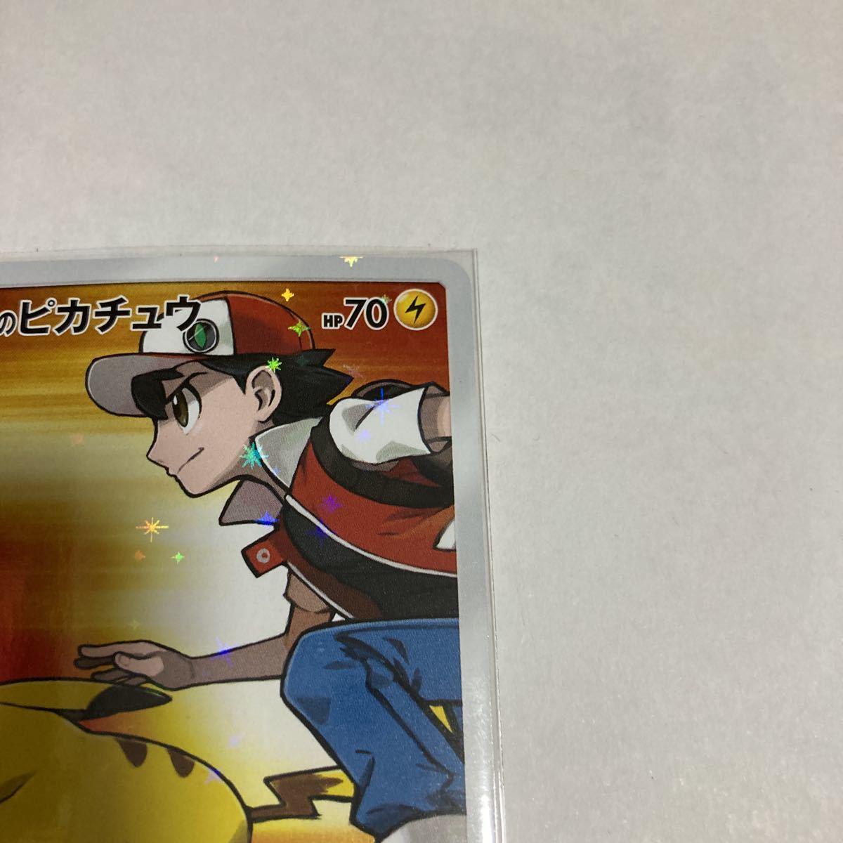 レッドのピカチュウ PROMO プロモ 270/SM-P ボルテッカー ポケモンカードゲーム ポケカ フルアート_画像3