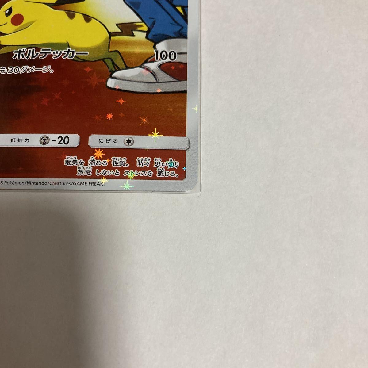 レッドのピカチュウ PROMO プロモ 270/SM-P ボルテッカー ポケモンカードゲーム ポケカ フルアート_画像4