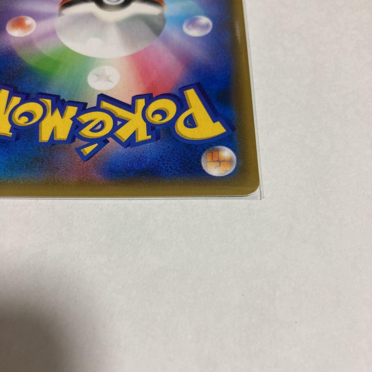 レッドのピカチュウ PROMO プロモ 270/SM-P ボルテッカー ポケモンカードゲーム ポケカ フルアート_画像9
