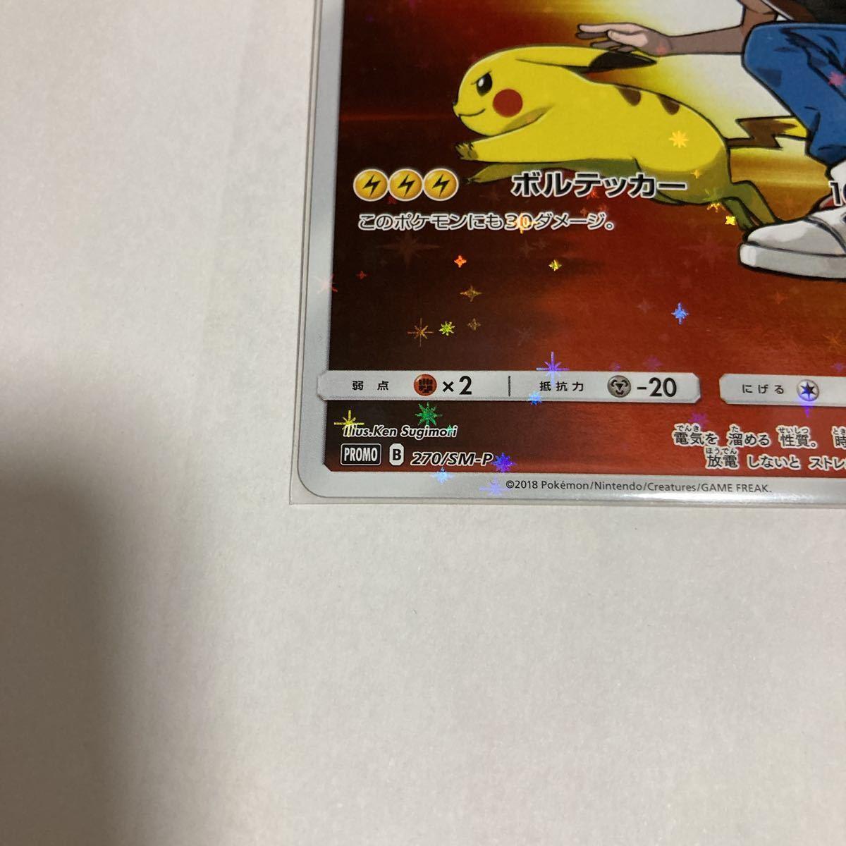 レッドのピカチュウ PROMO プロモ 270/SM-P ボルテッカー ポケモンカードゲーム ポケカ フルアート_画像5