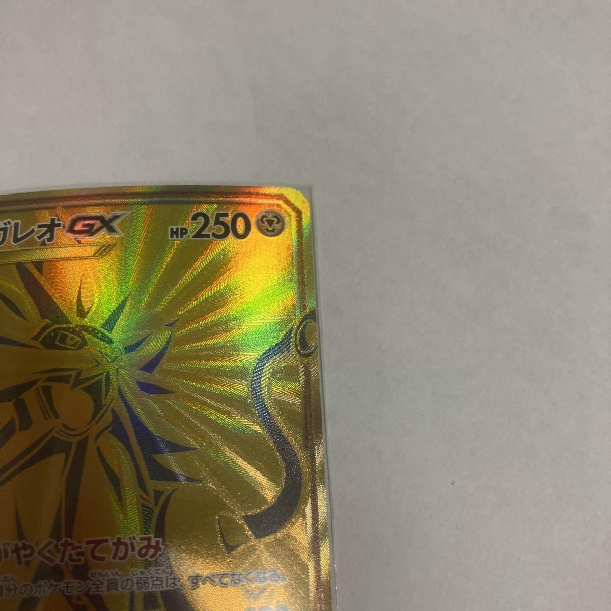 ソルガレオGX UR SM8b ウルトラレア GXウルトラシャイニー 249/150 かがやくたてがみ ターボストライク ポケカ ポケモンカードゲーム_画像3