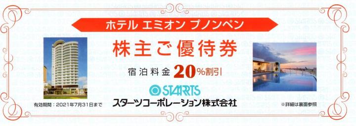 スターツ 株主優待 ホテル エミオン プノンペン20%割引券_画像1