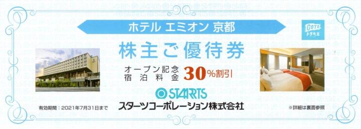 スターツ 株主優待 ホテル エミオン京都30%割引券_画像1