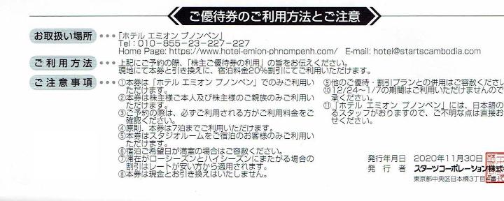 スターツ 株主優待 ホテル エミオン プノンペン20%割引券_画像2