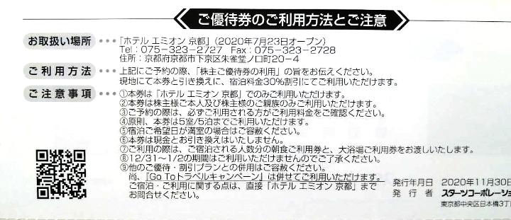 スターツ 株主優待 ホテル エミオン京都30%割引券_画像2