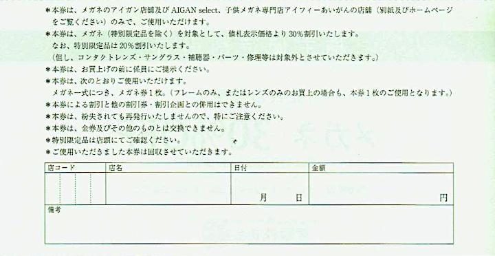 メガネの愛眼 株主優待割引券メガネ30%OFF_画像2