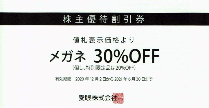 メガネの愛眼 株主優待割引券メガネ30%OFF_画像1