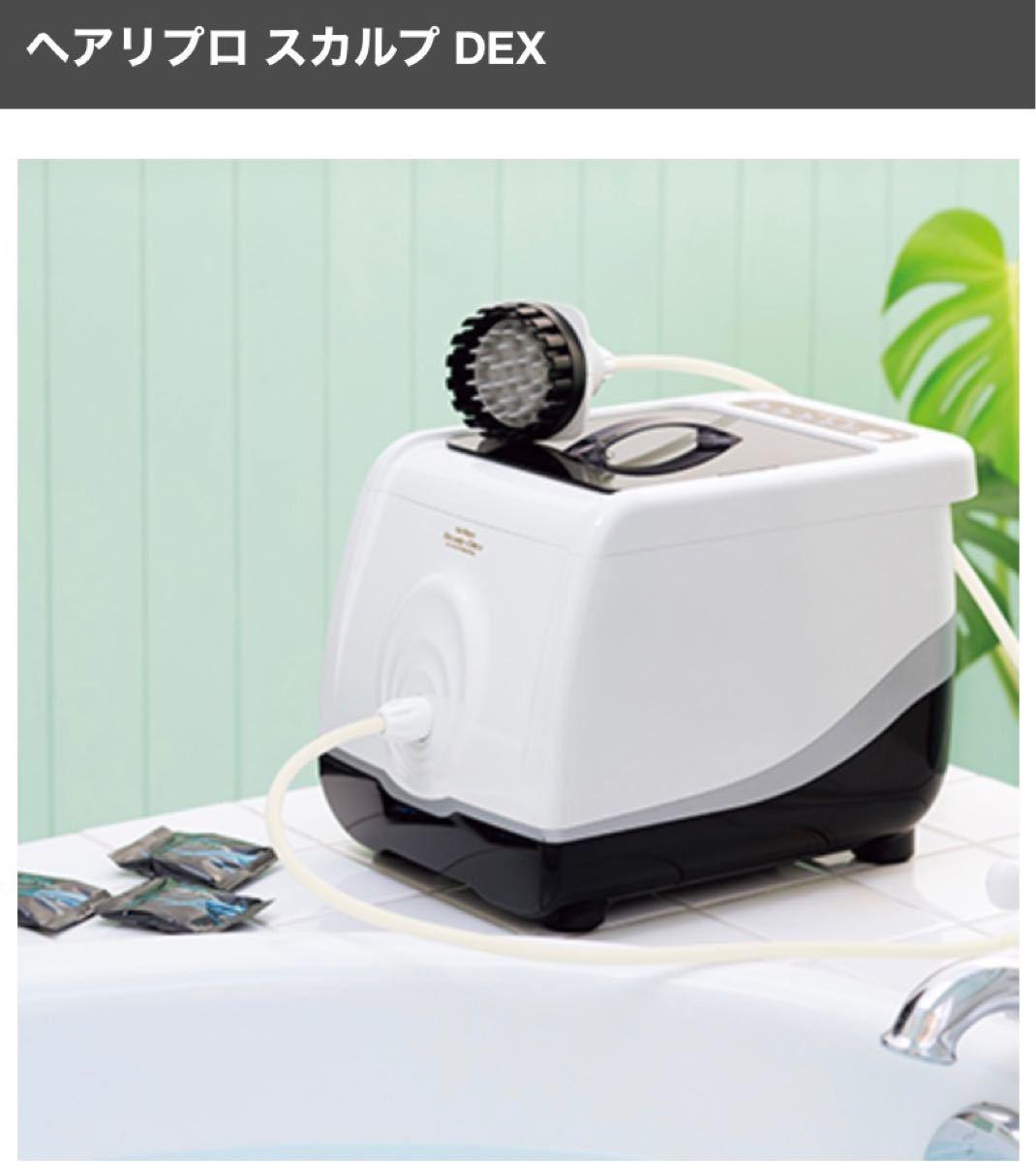 (週末割)アデランス スカルプ 頭皮洗浄機器