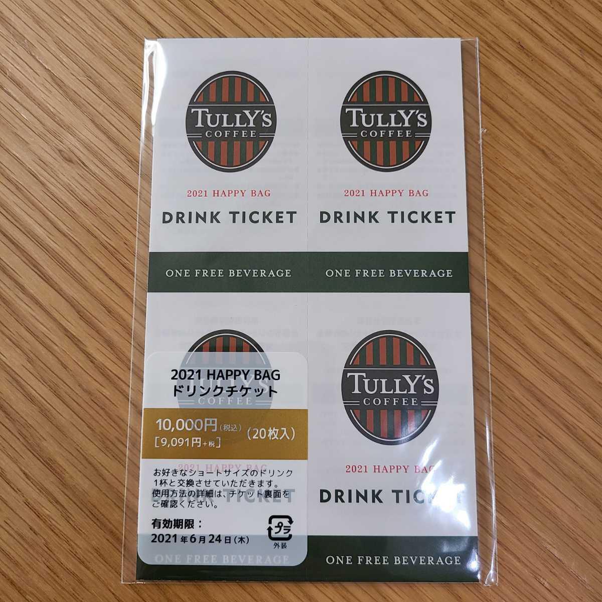 【送料無料】タリーズ ドリンクチケット 20枚 TULLY'S タリーズコーヒー_画像2