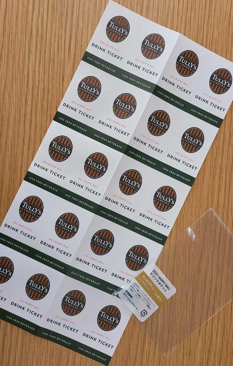 【送料無料】タリーズ ドリンクチケット 20枚 TULLY'S タリーズコーヒー_画像1