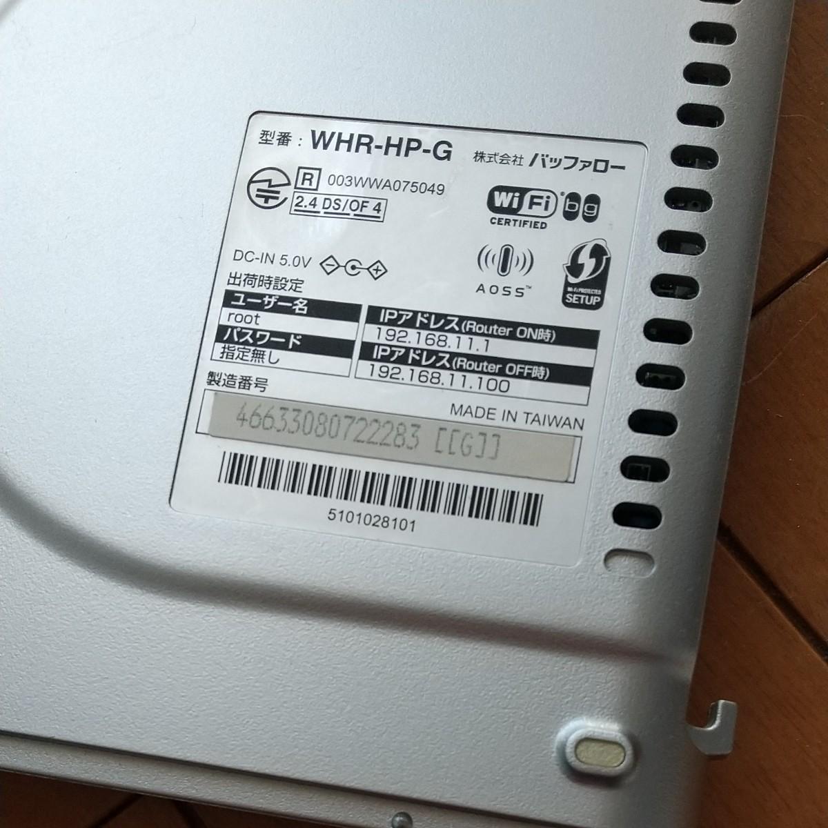 BUFFALO 無線LANルーター WHR-HP-G
