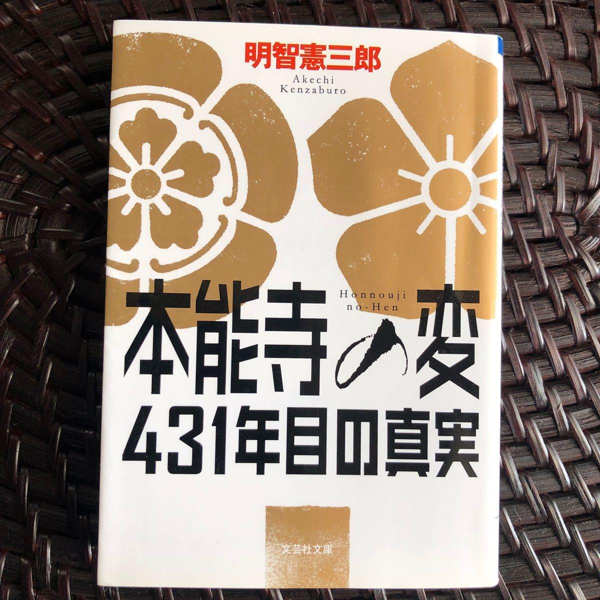 本能寺の変 431年目の真実 文芸社文庫/明智憲三郎 【著】