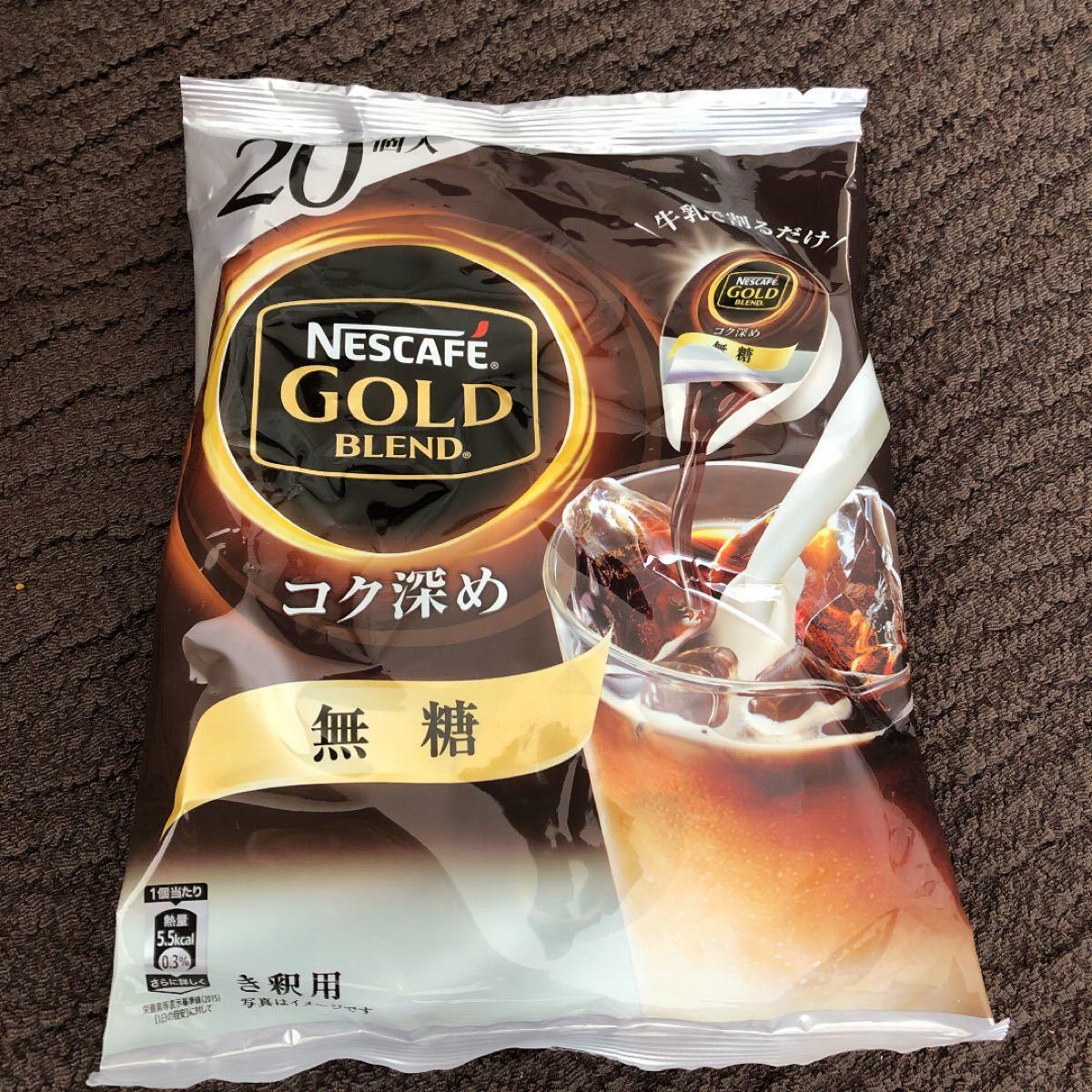 20個×10袋 ネスカフェ ゴールドブレンド ポーション 無糖 コク深め インスタントコーヒー アイスコーヒー 希釈 リキッド