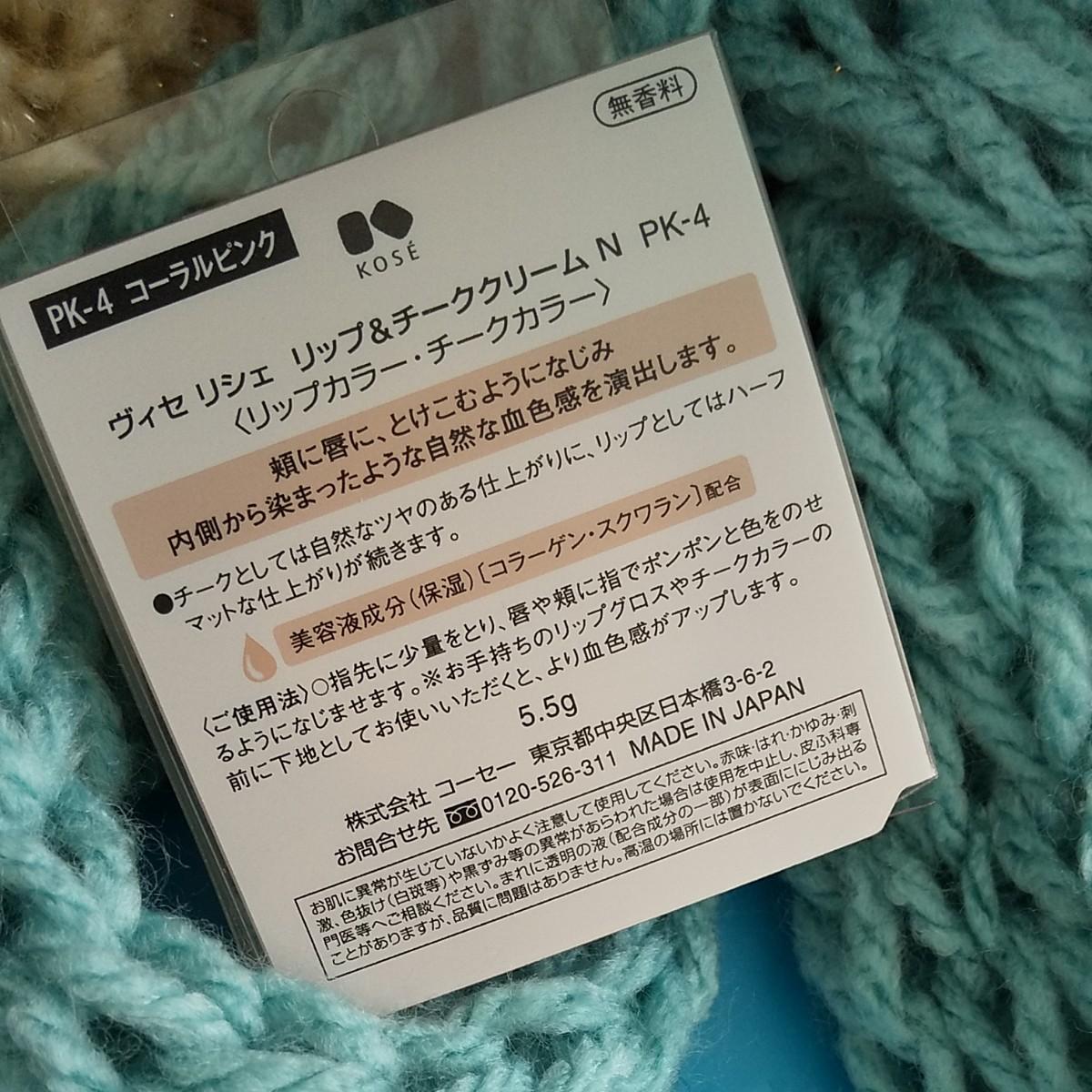 ヴィセ リシェ リップ&チーククリーム N PK-4 コーラルピンク 5.5g