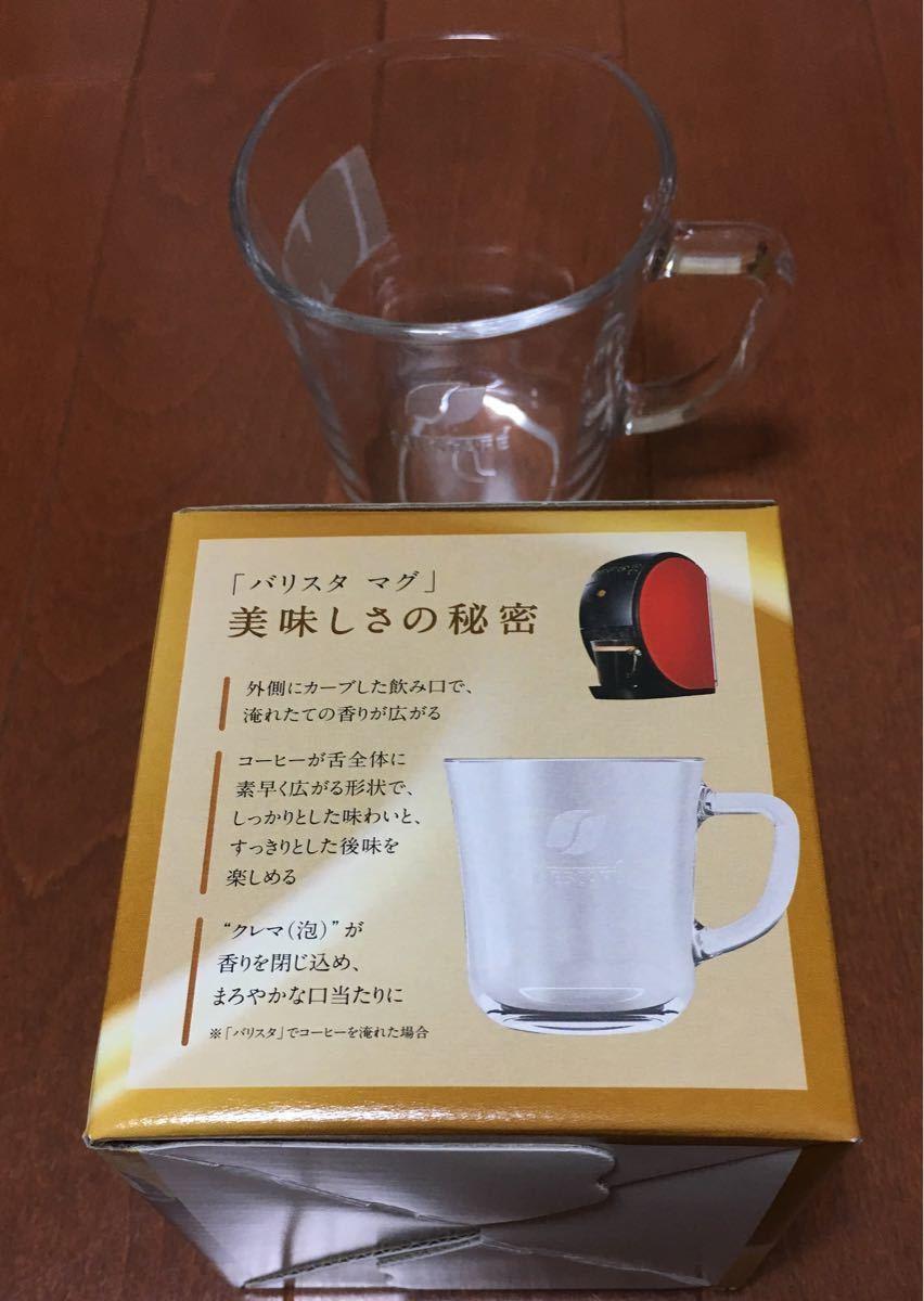 【値下げ】ネスカフェバリスタ★非売品ペアマグカップ&ゴールドブレンド52杯分セット★ネスレドルチェグスト用としても♪