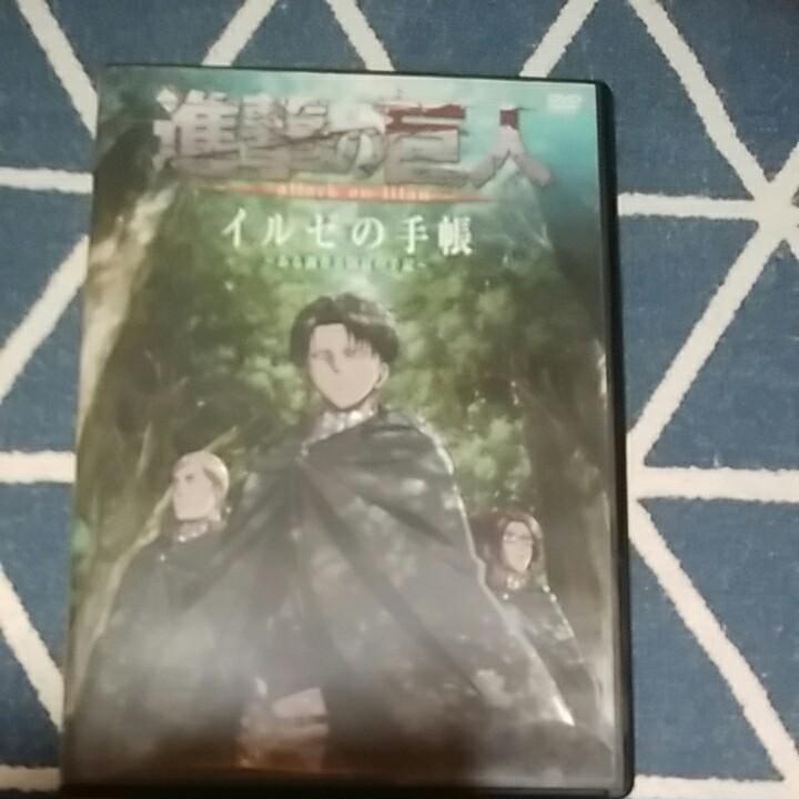 進撃の巨人 DVD イルゼの手帳